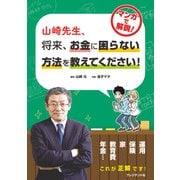 山崎先生、将来、お金に困らない方法を教えてください!(プレジデント社) [電子書籍]