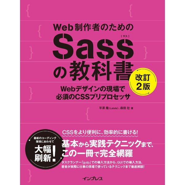 Web制作者のためのSassの教科書 改訂2版 Webデザインの現場で必須のCSSプリプロセッサ(インプレス) [電子書籍]