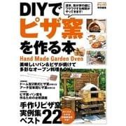 DIYでピザ窯を作る本(学研) [電子書籍]