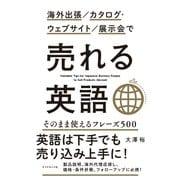 海外出張/カタログ・ウェブサイト/展示会で 売れる英語(ダイヤモンド社) [電子書籍]