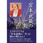 宮本武蔵の一生(東洋出版) [電子書籍]