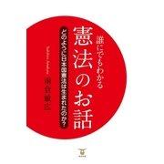 誰にでもわかる憲法のお話(東洋出版) [電子書籍]
