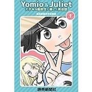 Yomio & Juliet ステキな転校生と楽しく英会話 1(読売新聞) [電子書籍]