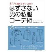 はずさない男の私服コーデ術(10)(ごきげんビジネス出版) [電子書籍]