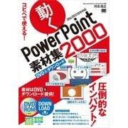 コピペで使える! 動くPowerPoint素材集2000 (翔泳社) [電子書籍]