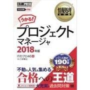 情報処理教科書 プロジェクトマネージャ 2018年版(翔泳社) [電子書籍]