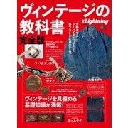 別冊Lightning Vol.170 ヴィンテージの教科書 完全版(エイ出版社) [電子書籍]