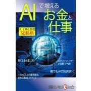 AIで増えるお金と仕事(毎日新聞出版) [電子書籍]