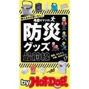 by Hot-Dog PRESS 40オヤジの防災グッズ最前線(講談社) [電子書籍]