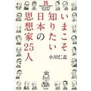 いまこそ知りたい日本の思想家25人(KADOKAWA) [電子書籍]