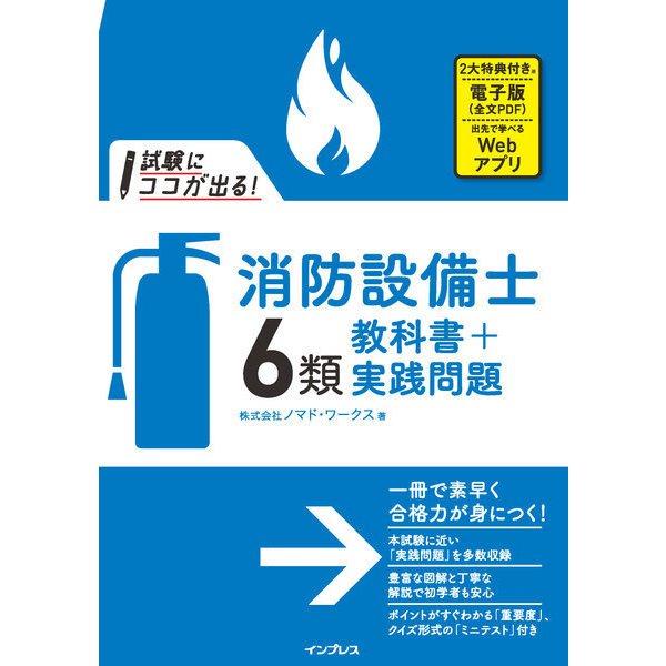 試験にココが出る!消防設備士6類 教科書+実践問題(インプレス) [電子書籍]