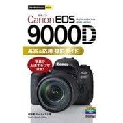 今すぐ使えるかんたんmini Canon EOS 9000D 基本&応用 撮影ガイド (技術評論社) [電子書籍]