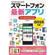 ゼロからはじめる スマートフォン最新アプリ Android対応 2018年版 (技術評論社) [電子書籍]