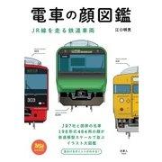 電車の顔図鑑 JR線を走る鉄道車両(天夢人) [電子書籍]