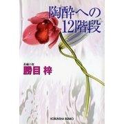 陶酔への12階段(光文社) [電子書籍]