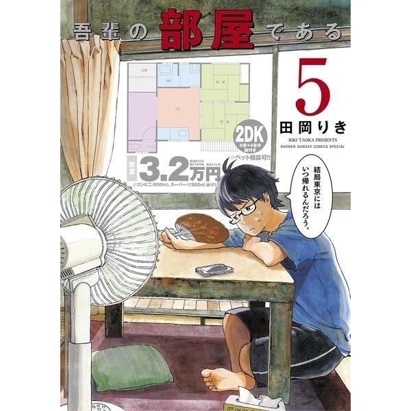 吾輩の部屋である 5(小学館) [電子書籍]