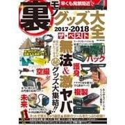 裏モノグッズ大全 2017-2018 ザ・ベスト(メディアソフト) [電子書籍]