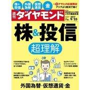 週刊ダイヤモンド 17年9月23日号(ダイヤモンド社) [電子書籍]