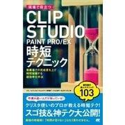 現場で役立つ CLIP STUDIO PAINT PRO/EX 時短テクニック(ソーテック社) [電子書籍]