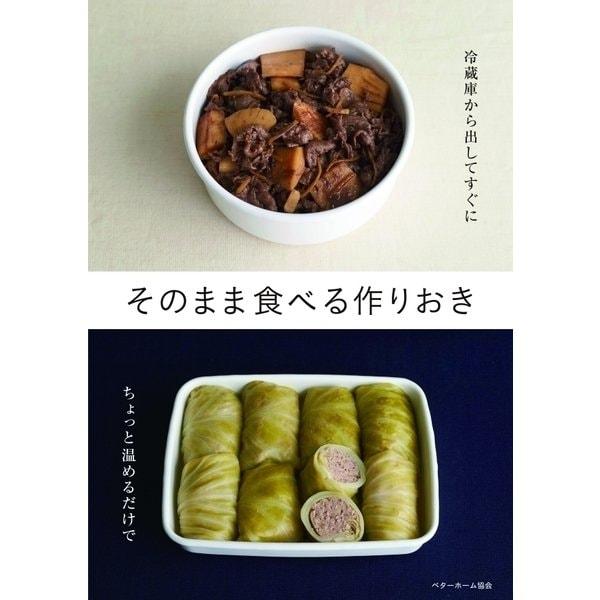 そのまま食べる作りおき (ベターホーム協会) [電子書籍]