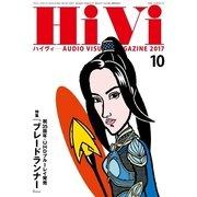 HiVi(ハイヴィ) 2017年10月号(ステレオサウンド) [電子書籍]
