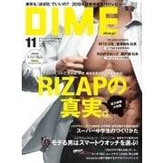 DIME(ダイム) 2017年11月号(小学館) [電子書籍]