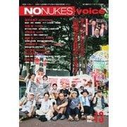 増刊 月刊紙の爆弾 NO NUKES voice vol.13(鹿砦社デジタル) [電子書籍]