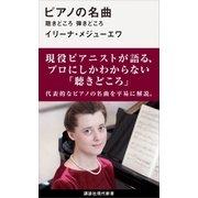 ピアノの名曲 聴きどころ 弾きどころ(講談社) [電子書籍]