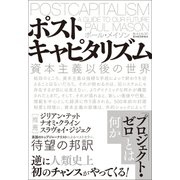 ポストキャピタリズム―資本主義以後の世界(東洋経済新報社) [電子書籍]
