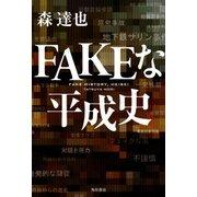 FAKEな平成史(KADOKAWA) [電子書籍]