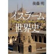 イスラーム世界史(KADOKAWA) [電子書籍]