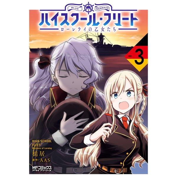 ハイスクール・フリート ローレライの乙女たち 3(KADOKAWA) [電子書籍]