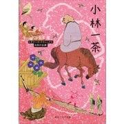 小林一茶 ビギナーズ・クラシックス 日本の古典(KADOKAWA / 角川学芸出版) [電子書籍]