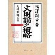 文明論之概略 ビギナーズ 日本の思想(KADOKAWA) [電子書籍]