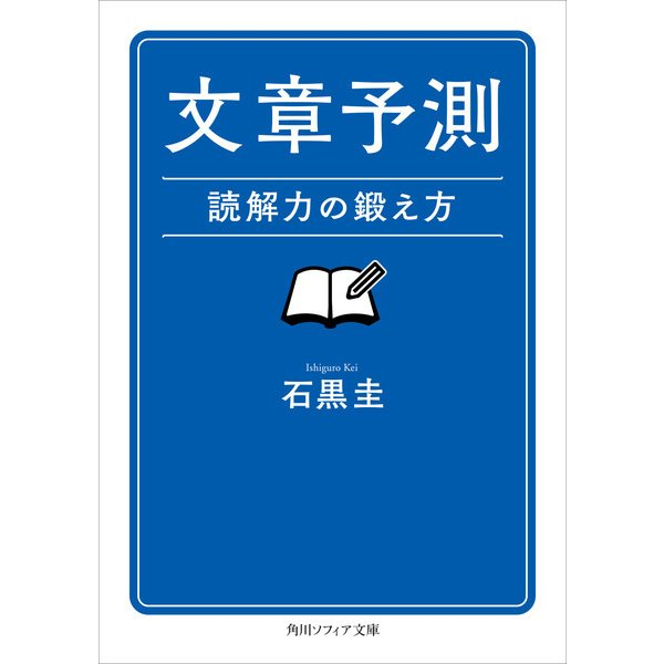 文章予測 読解力の鍛え方(KADOKAWA) [電子書籍]