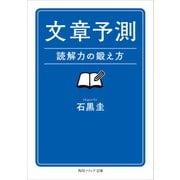 文章予測 読解力の鍛え方(KADOKAWA / 角川学芸出版) [電子書籍]