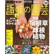 NHK 趣味の園芸 2017年10月号(NHK出版) [電子書籍]