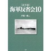 (証言録)海軍反省会 10(PHP研究所) [電子書籍]