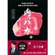 肉バカ。No Meat,No Life.を実践する男が語る和牛の至福(集英社) [電子書籍]