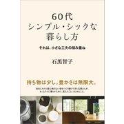 60代 シンプル・シックな暮らし方(SBクリエイティブ) [電子書籍]