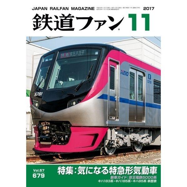 鉄道ファン2017年11月号(交友社) [電子書籍]