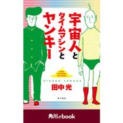 宇宙人とタイムマシンとヤンキー (角川ebook)(KADOKAWA) [電子書籍]