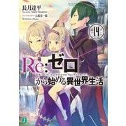 Re:ゼロから始める異世界生活 14(KADOKAWA) [電子書籍]