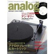 アナログ(analog) Vol.57(音元出版) [電子書籍]