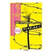 花の命はノー・フューチャー ──DELUXE EDITION(筑摩書房) [電子書籍]