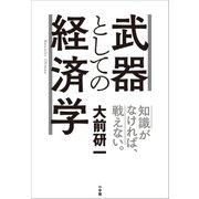 武器としての経済学 (小学館) [電子書籍]