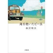 海を抱いたビー玉~甦ったボンネットバスと少年たちの物語~(小学館) [電子書籍]
