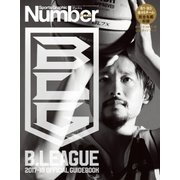 Number PLUS B.LEAGUE 2017-18 OFFICIAL GUIDEBOOK (Sports Graphic Number PLUS(スポーツ・グラフィック ナンバー プラス))(文藝春秋) [電子書籍]