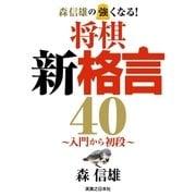 森信雄の強くなる! 将棋新格言40~入門から初段~(実業之日本社) [電子書籍]