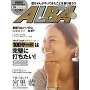 ALBA(アルバトロスビュー) No.732(プレジデント社) [電子書籍]